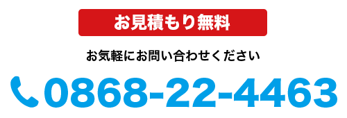 0868-22-4463